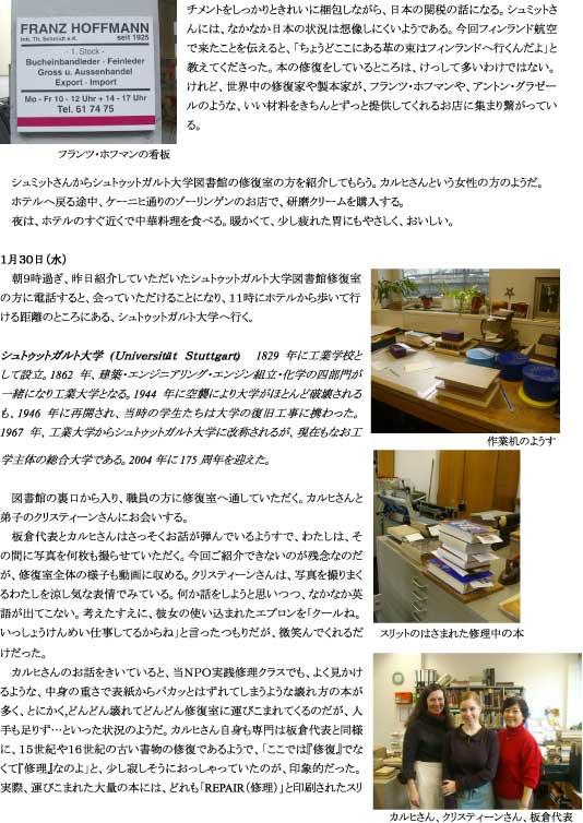 レポートvol.22_テキスト/図02