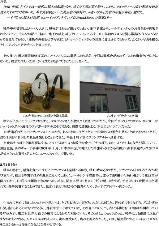 レポートvol.22_テキスト/図04