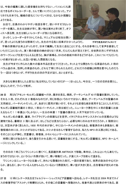 レポートvol.23_テキスト/図03