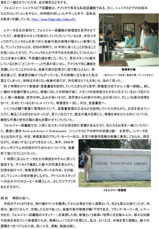 レポートvol.23_テキスト/図04