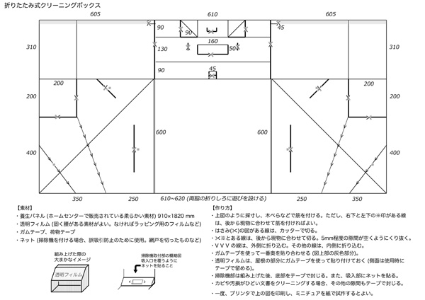 report63_01 クリーニングボックス設計図・素材・作り方